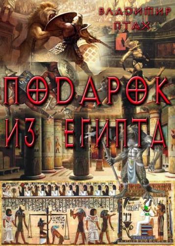 Владимир Птах - Подарок из Египта