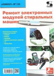 Александр Родин,Николай Тюнин - Ремонт электронных модулей стиральных машин