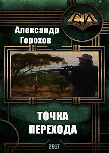 Александр Горохов - Точка перехода
