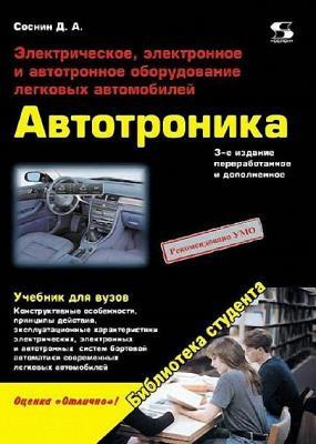 Дмитрий Соснин - Автотроника. Электрическое, электронное и автотронное оборудование легковых автомобилей