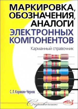 Корякин-Черняк С. Л. - Маркировка, обозначения, аналоги электронных компонентов