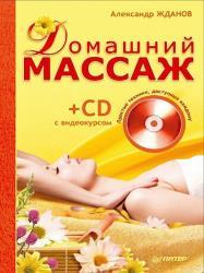 Александр Жданов - Домашний массаж. Простые техники, доступные каждому