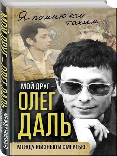 Александр Иванов - Мой друг - Олег Даль. Между жизнью и смертью