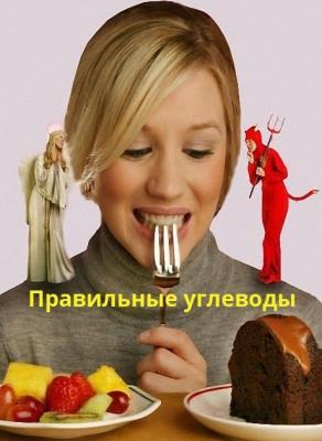 Правильные углеводы. Какие сладости нужно есть, чтобы оставаться сытым, стройным, здоровым (2017/WebRip)