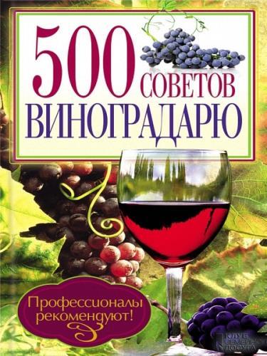 Юрий Бойчук - 500 советов виноградарю