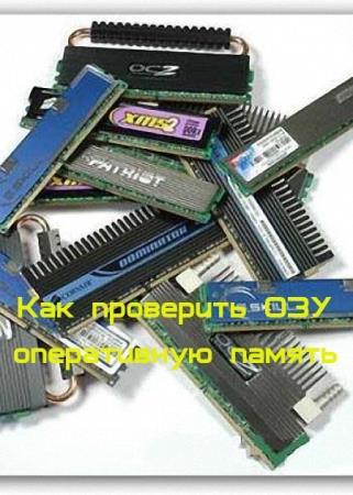 Как проверить ОЗУ оперативную память (2017/WebRip)