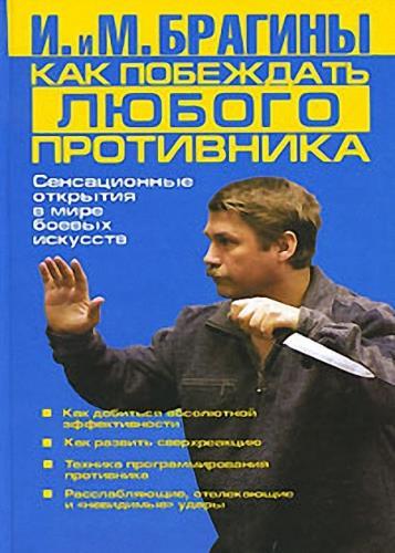Михаил Брагин, Ирина Брагина - Как побеждать любого противника