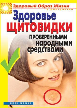 Марина Куропаткина - Здоровье «щитовидки» проверенными народными средствами