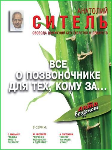 Анатолий Ситель - Всё о позвоночнике для тех, кому за… Свобода движений без таблеток и лекарств