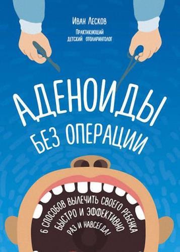 Иван Лесков - Аденоиды без операции