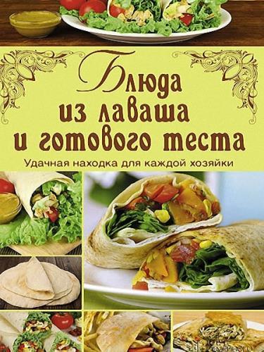 Арина Гагарина - Блюда из лаваша и готового теста