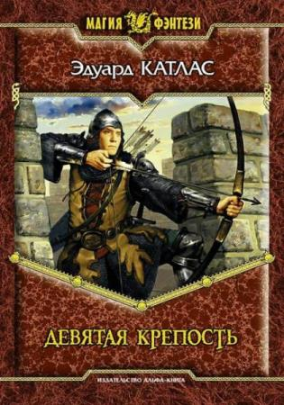 Серия Акренор (3 книги)