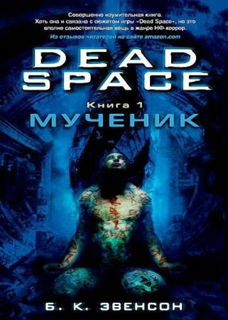 Брайан Эвенсон - Dead Space. Мученик