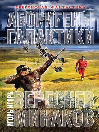 Игорь Минаков, Игорь Вереснев - Аборигены галактики