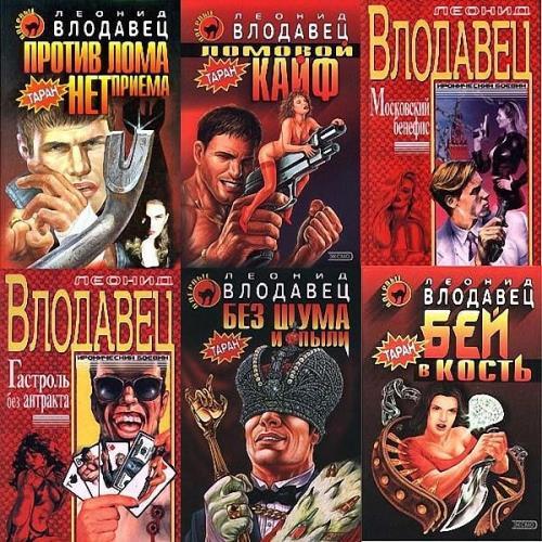 Леонид Влодавец - Сборник сочинений (36 книг)