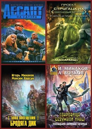 Игорь Минаков - Сборник сочинений (37 книг)