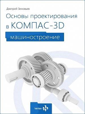 Зиновьев Д.В. - Основы проектирования в КОМПАС-3D V16