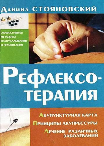 Даниил Стояновский - Рефлексотерапия. Акупунктурная карта. Принципы акупрессуры. Лечение различных заболеваний