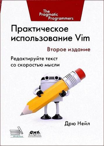 Дрю Нейл - Практическое использование Vim