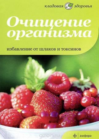 Макс Томлинсон - Очищение организма: Избавление от шлаков и токсинов