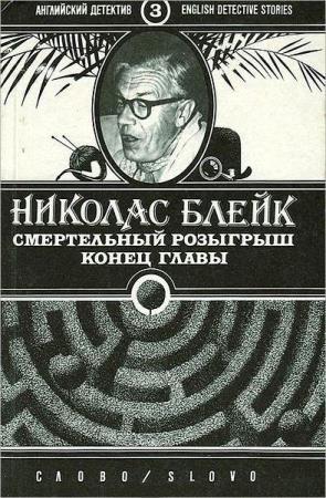 Николас Блейк - Сборник сочинений (24 книги)