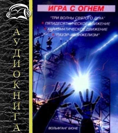 Бюне Вольфганг - Игра с огнем (Аудиокнига)