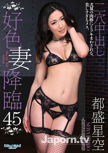 Dirty Minded Wife Advent #45 - Sera Ichijo Cover
