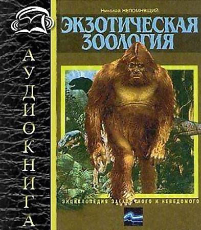 Николай Непомнящий - Экзотическая зоология (Аудиокнига)
