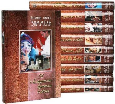 Иоганнес Марио Зиммель - Сборник сочинений (15 книг)