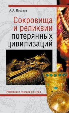 Александр Воронин - Сокровища и реликвии потерянных цивилизаций (Аудиокнига)