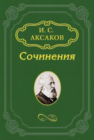 Иван Аксаков - Сборник сочинений (63 книги)
