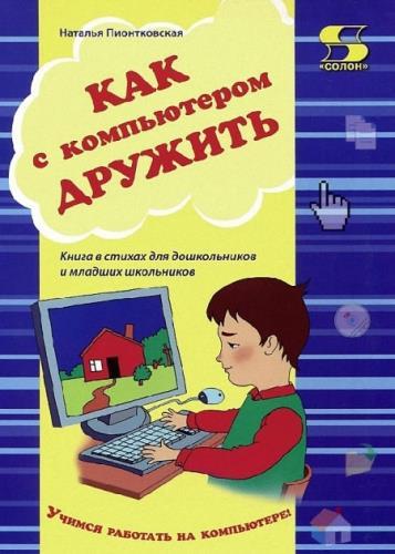 Наталья Пионтковская - Как с компьютером дружить