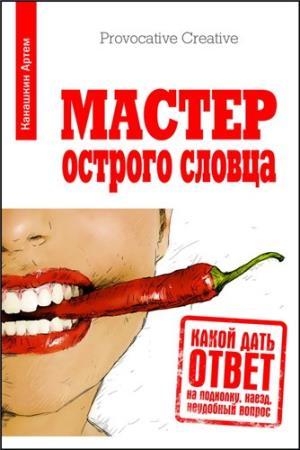 Артем Канашкин - Мастер острого словца (Аудиокнига)