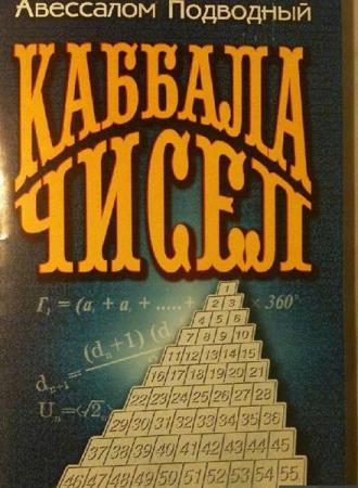 Авессалом Подводный - Сборник сочинений (37 книг)