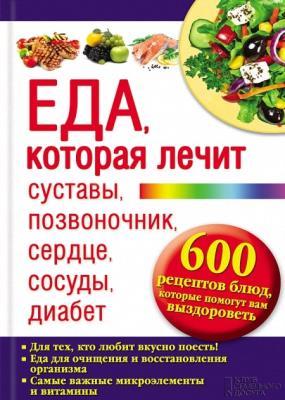 Юрий Пернатьев - Еда, которая лечит суставы, позвоночник, сердце, сосуды, диабет