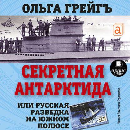 Ольга Грейгъ - Секретная Антарктида (Аудиокнига)
