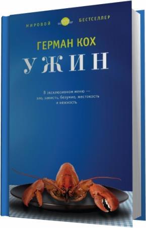Герман Кох - Сборник сочинений (5 книг)