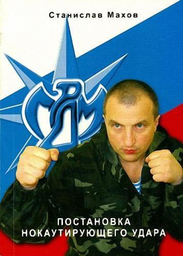 Станислав Махов - Постановка нокаутирующего удара