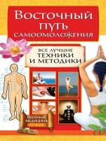 Галина Серикова - Восточный путь самоомоложения. Все лучшие техники и методики