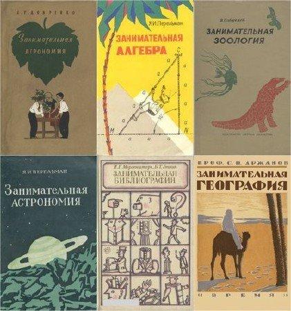 Серия - Занимательная наука (157 книг)