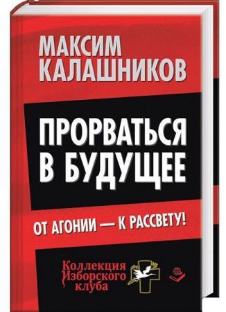 Максим Калашников - Прорваться в будущее. От агонии – к рассвету! (Аудиокнига)