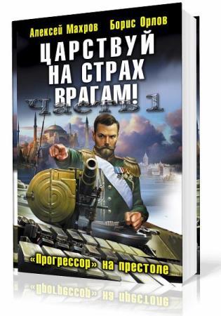 Махров Алексей, Орлов Борис  - Царствуй на страх врагам! (Аудиокнига)