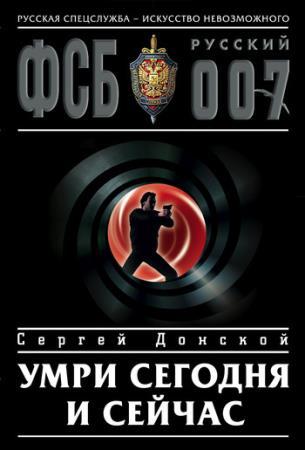 Сергей Донской - Умри сегодня и сейчас (Аудиокнига)