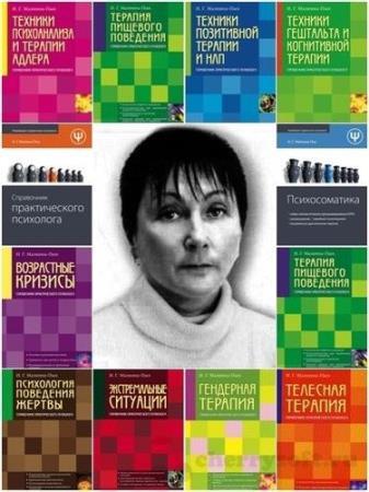 Ирина Малкина-Пых - Сборник сочинений (21 книга)