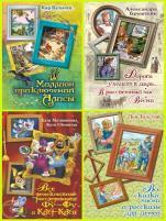 Серия - Вся детская классика (30 книг)