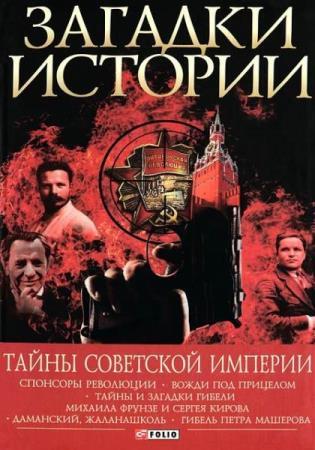 Андрей Хорошевский - Тайны советской империи (Аудиокнига)
