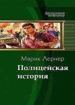 Марик Лернер - Полицейская история