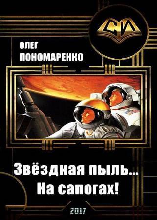 Олег Пономаренко - Звёздная пыль… На сапогах!