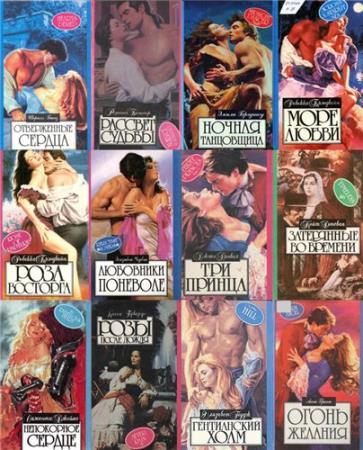 Серия Алая роза (252 книги)