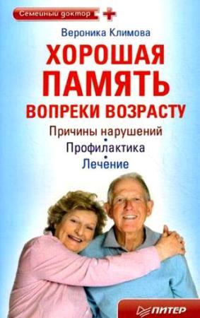 Вероника Климова - Хорошая память вопреки возрасту (Аудиокнига)
